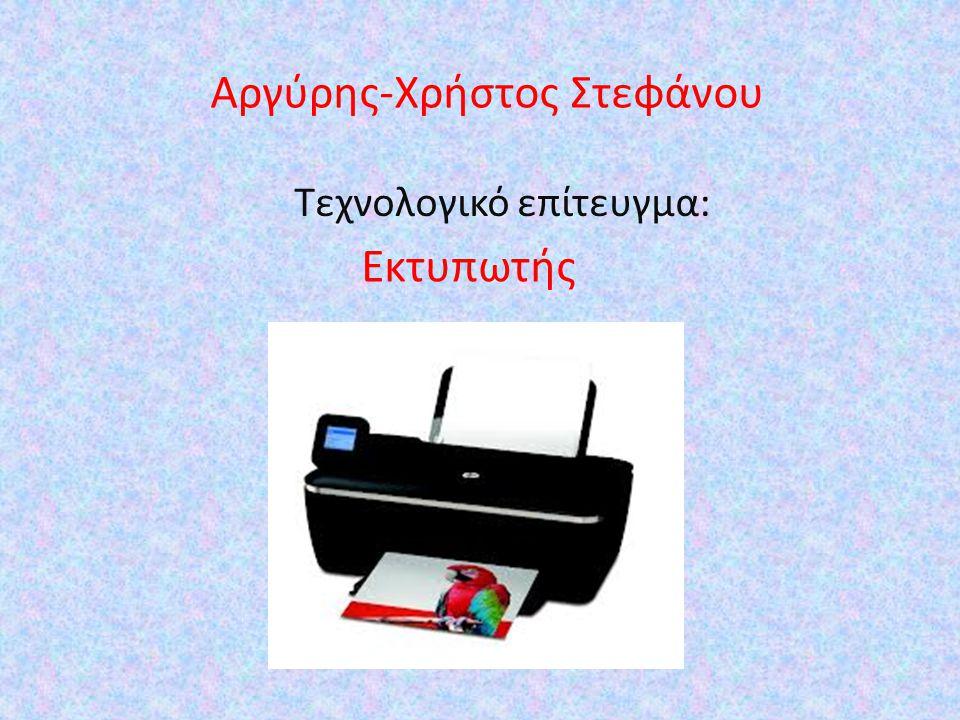 Τεχνολογικό επίτευγμα: Εκτυπωτής Αργύρης-Χρήστος Στεφάνου