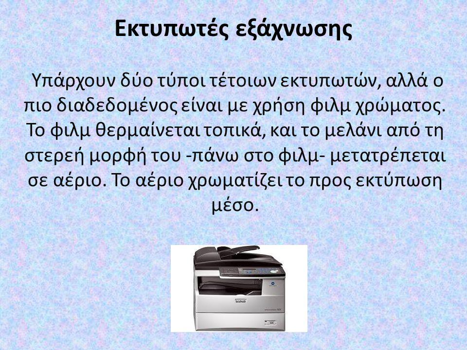 Εκτυπωτές εξάχνωσης Υπάρχουν δύο τύποι τέτοιων εκτυπωτών, αλλά ο πιο διαδεδομένος είναι με χρήση φιλμ χρώματος.