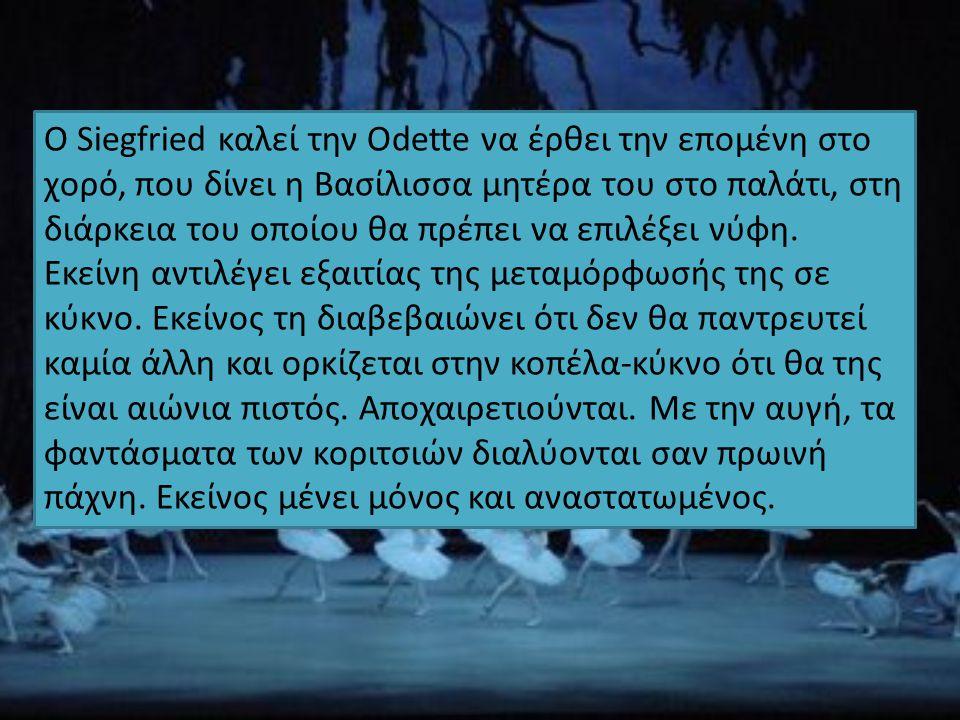 Ο Siegfried καλεί την Odette να έρθει την επομένη στο χορό, που δίνει η Βασίλισσα μητέρα του στο παλάτι, στη διάρκεια του οποίου θα πρέπει να επιλέξει νύφη.