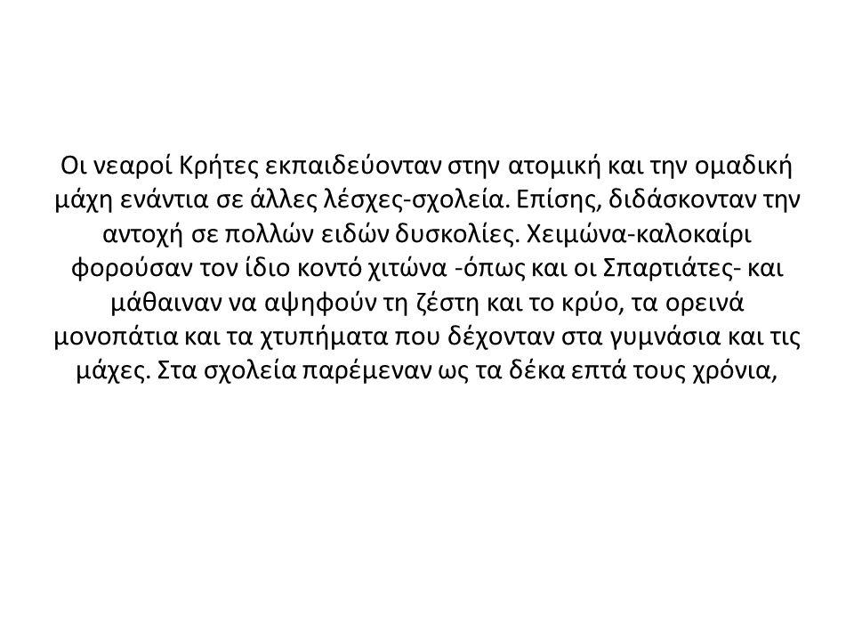 Οι νεαροί Κρήτες εκπαιδεύονταν στην ατομική και την ομαδική μάχη ενάντια σε άλλες λέσχες-σχολεία.