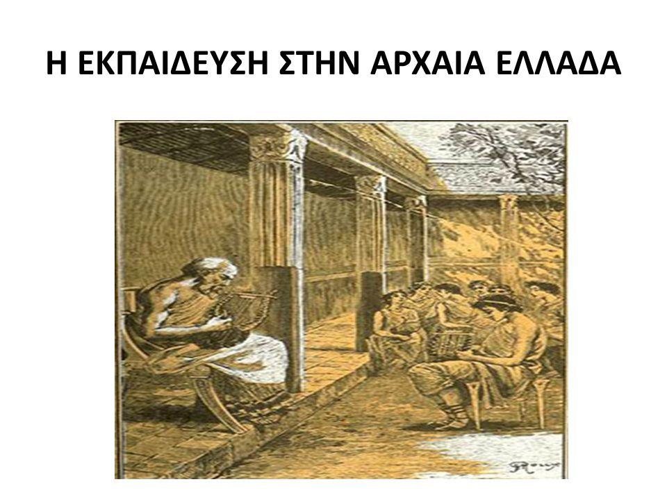 H EKΠΑΙΔΕΥΣΗ ΣΤΗΝ ΑΡΧΑΙΑ ΕΛΛΑΔΑ