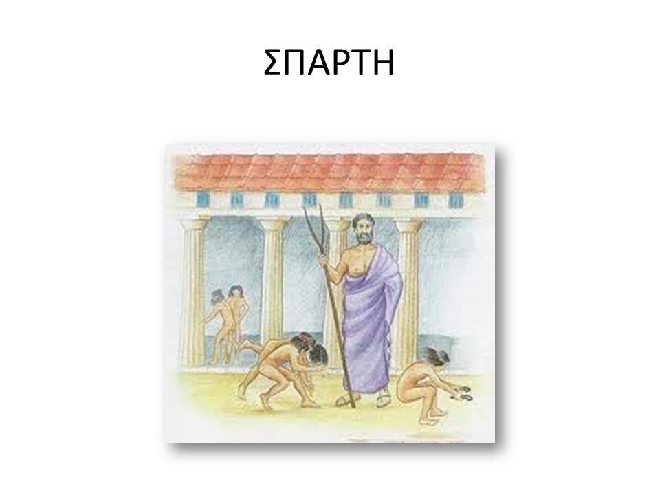 ΣΠΑΡΤΗ