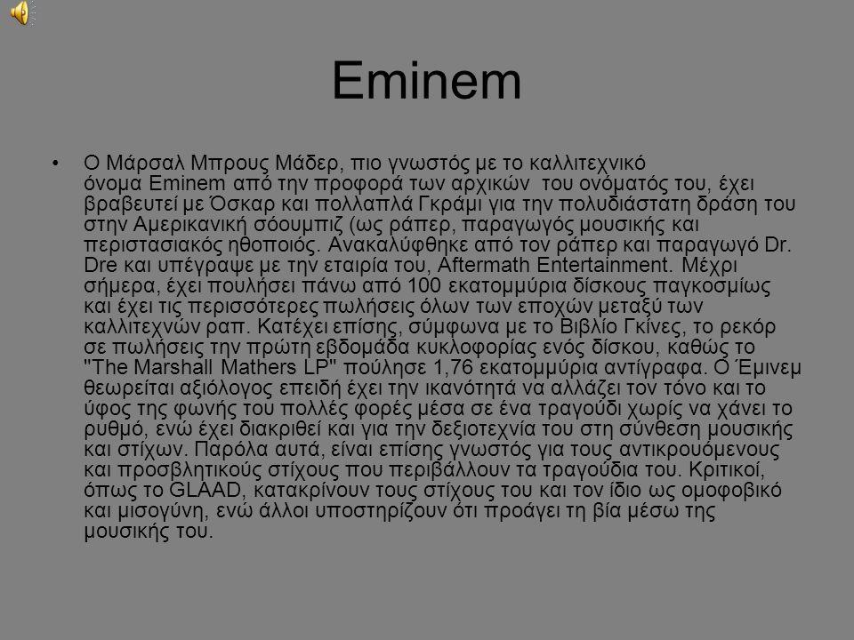 Eminem Ο Μάρσαλ Μπρους Μάδερ, πιο γνωστός με το καλλιτεχνικό όνομα Eminem από την προφορά των αρχικών του ονόματός του, έχει βραβευτεί με Όσκαρ και πο