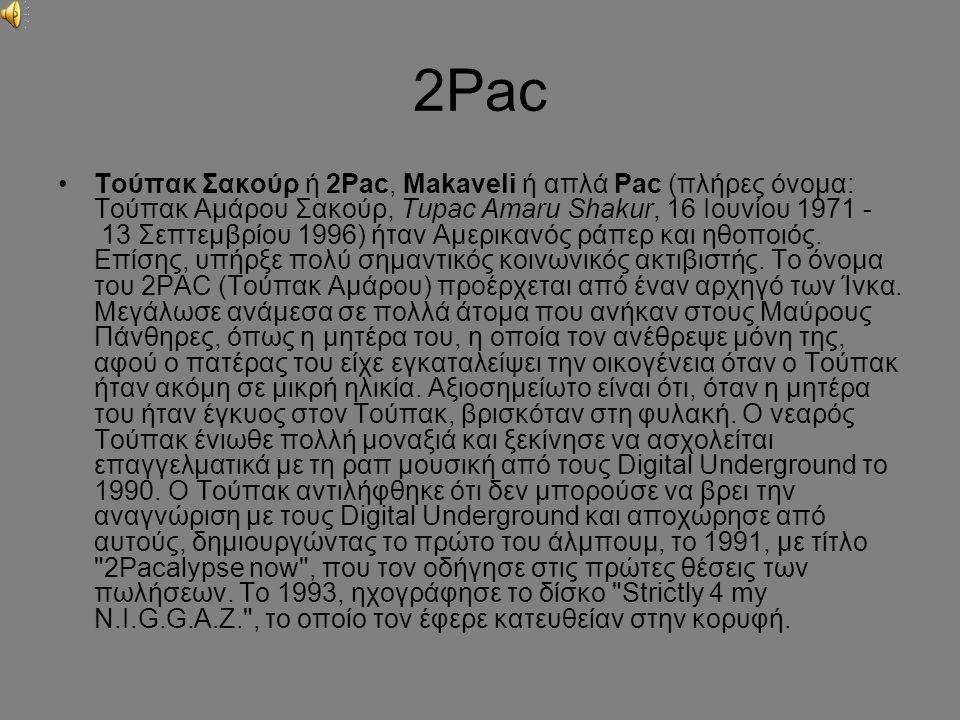 2Pac Τούπακ Σακούρ ή 2Pac, Makaveli ή απλά Pac (πλήρες όνομα: Τούπακ Αμάρου Σακούρ, Tupac Amaru Shakur, 16 Ιουνίου 1971 - 13 Σεπτεμβρίου 1996) ήταν Αμ