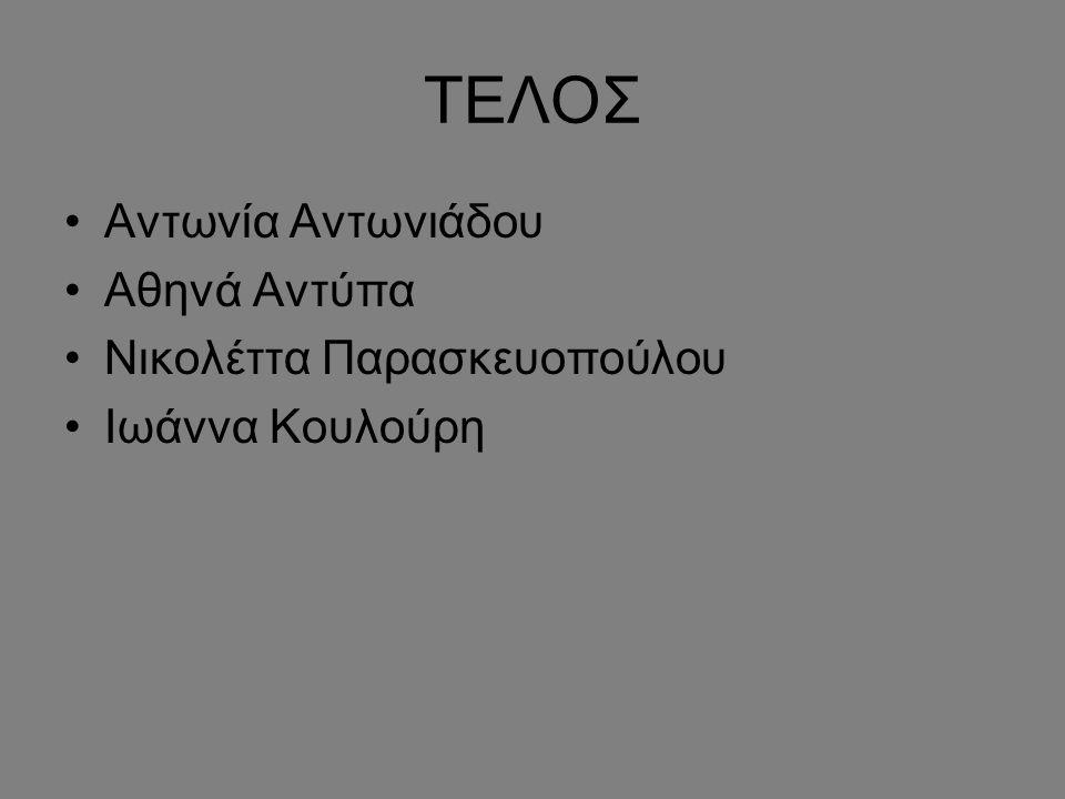 TEΛΟΣ Αντωνία Αντωνιάδου Αθηνά Αντύπα Νικολέττα Παρασκευοπούλου Ιωάννα Κουλούρη