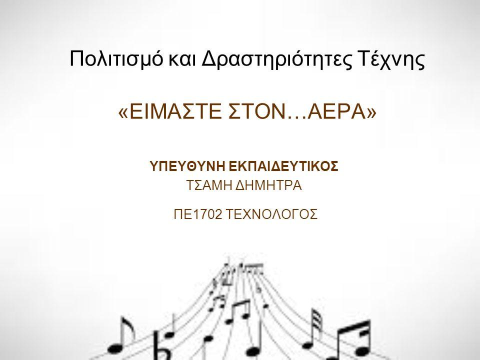 Τώρα ακούμε «Ο προσκυνητής» του Αλκίνοου Ιωανίδη https://www.youtube.co m/watch?v=wTrESDw Ouyg Επιλογή του Γεράσιμου Δόριζα Είναι ένα χαλαρωτικό τραγούδι που με ηρεμεί