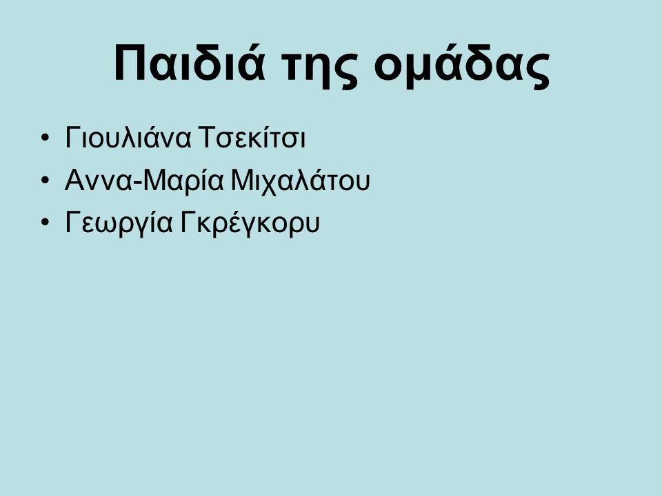 Παιδιά της ομάδας Γιουλιάνα Τσεκίτσι Αννα-Μαρία Μιχαλάτου Γεωργία Γκρέγκορυ