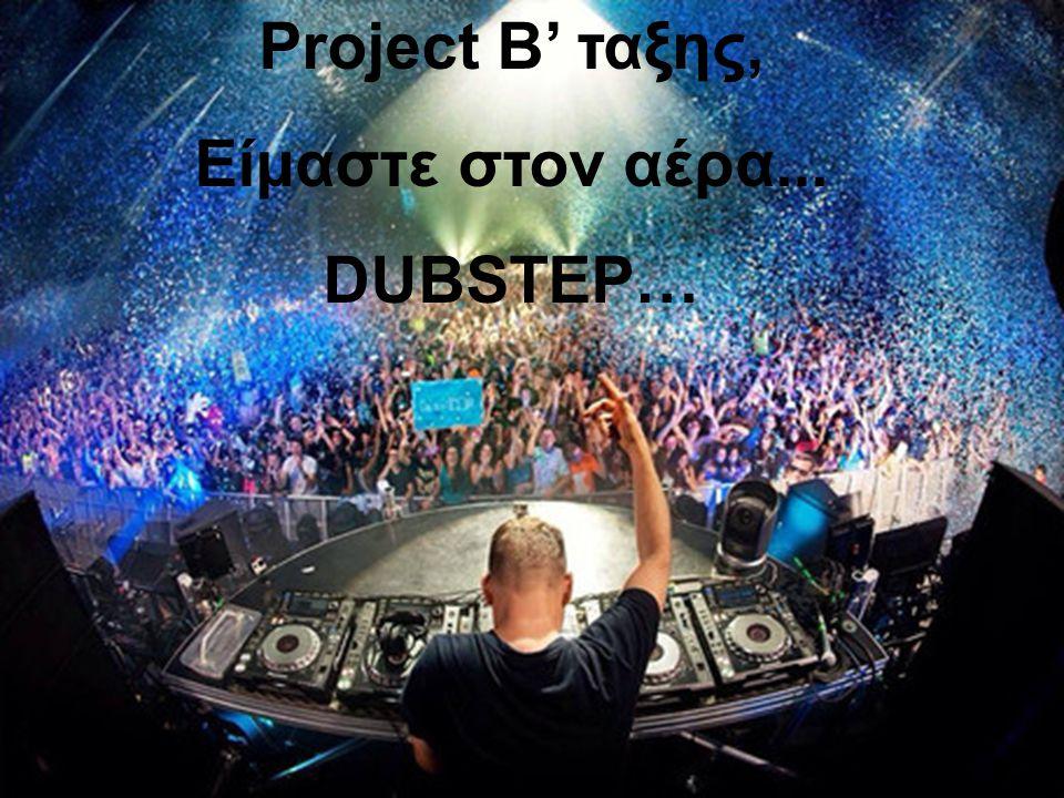 Project B' ταξης, Είμαστε στον αέρα... DUBSTEP…