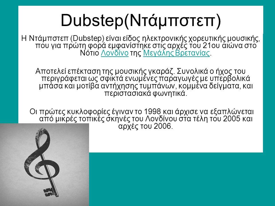 Dubstep(Ντάμπστεπ) Η Ντάμπστεπ (Dubstep) είναι είδος ηλεκτρονικής χορευτικής μουσικής, που για πρώτη φορά εμφανίστηκε στις αρχές του 21ου αιώνα στο Νό