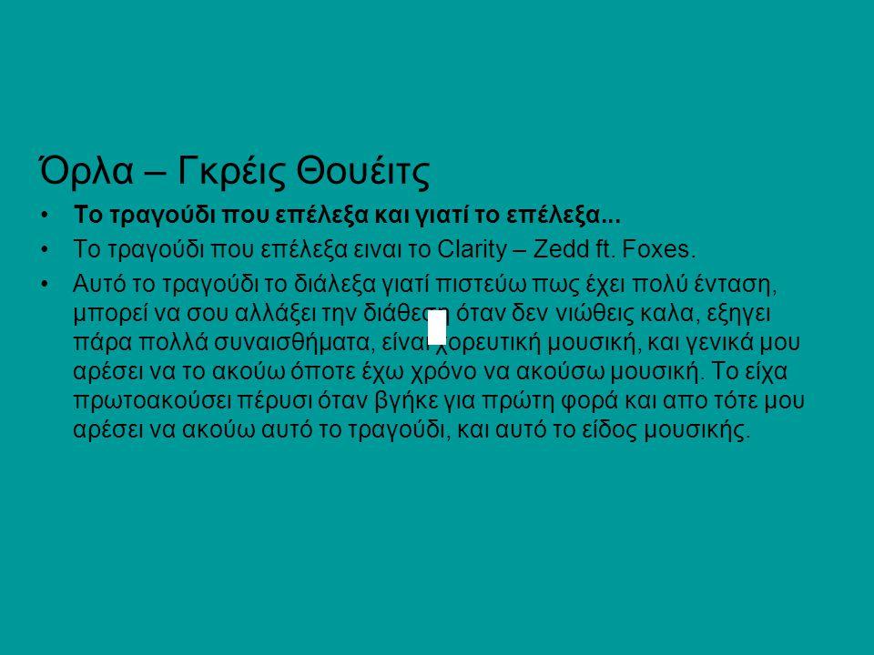Όρλα – Γκρέις Θουέιτς Το τραγούδι που επέλεξα και γιατί το επέλεξα... Το τραγούδι που επέλεξα ειναι το Clarity – Zedd ft. Foxes. Αυτό το τραγούδι το δ