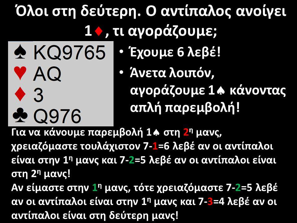 Υπολογίστε τις λεβέ του χεριού σας: Λεβέ από το μακρύ χρώμα,  : KQ9 = 1 λεβέ + 3 φύλλα (765) Σύνολο: 4 λεβέ στις  Λεβέ από ονέρ σε άλλα χρώματα: AQ