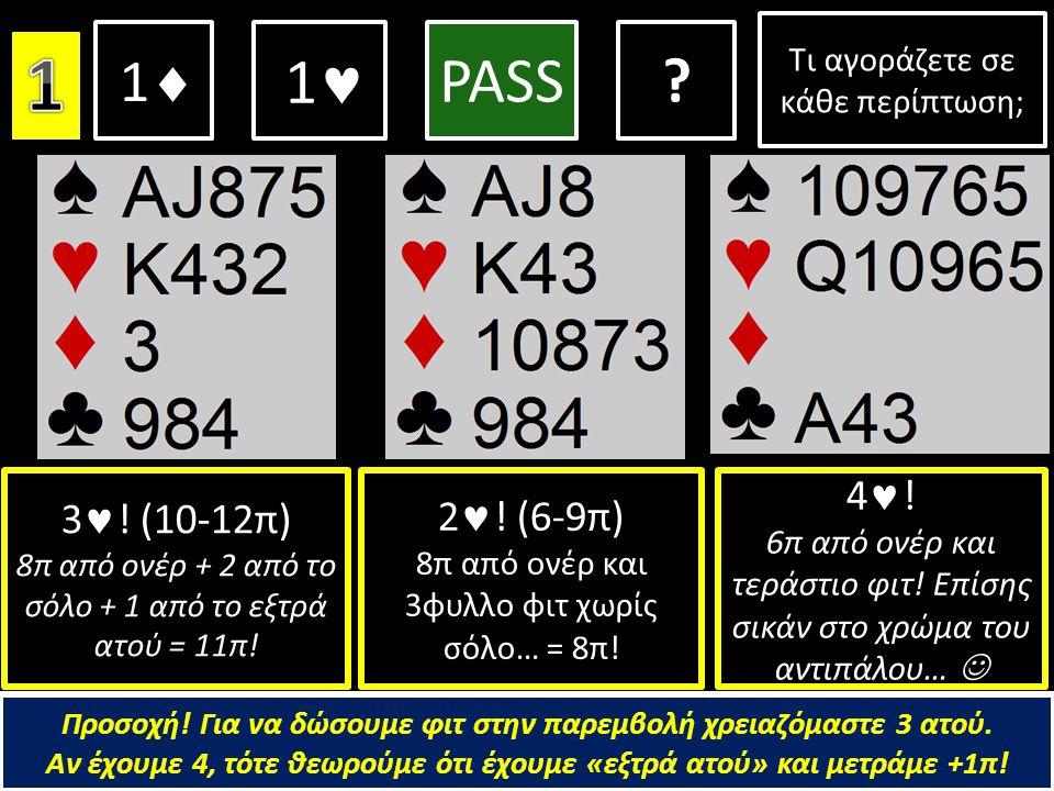 Πως κινείται ο συμπαίκτης του παρεμβαλλόμενου… ο advancer… αν έχει φιτ; 1  1  ΠΑΣΟ Βασική προτεραιότητα του advancer είναι να δώσει φιτ (αν έχει) στ