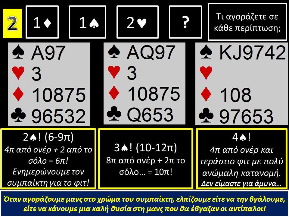 Τι αγοράζετε σε κάθε περίπτωση; 3 ! (10-12π) 8π από ονέρ + 2 από το σόλο + 1 από το εξτρά ατού = 11π! 2 ! (6-9π) 8π από ονέρ και 3φυλλο φιτ χωρίς σόλο