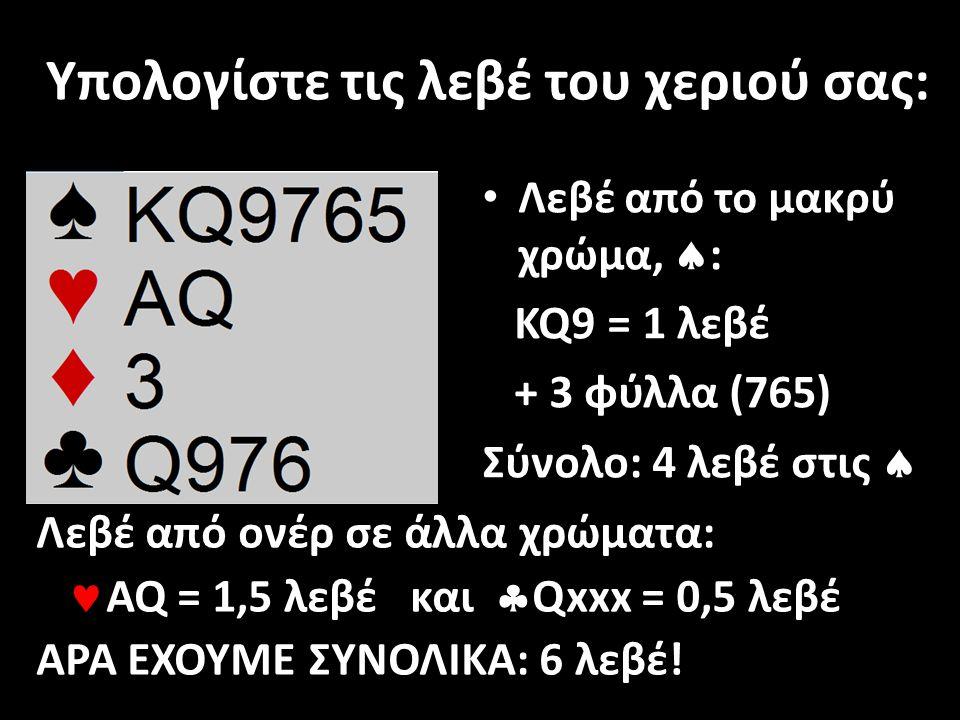 Υπολογίστε τις λεβέ του χεριού σας: Λεβέ από το μακρύ χρώμα,  : KQ9 = 1 λεβέ + 3 φύλλα (765) Σύνολο: 4 λεβέ στις  Λεβέ από ονέρ σε άλλα χρώματα: AQ = 1,5 λεβέ και  Qxxx = 0,5 λεβέ ΑΡΑ ΕΧΟΥΜΕ ΣΥΝΟΛΙΚΑ: 6 λεβέ!