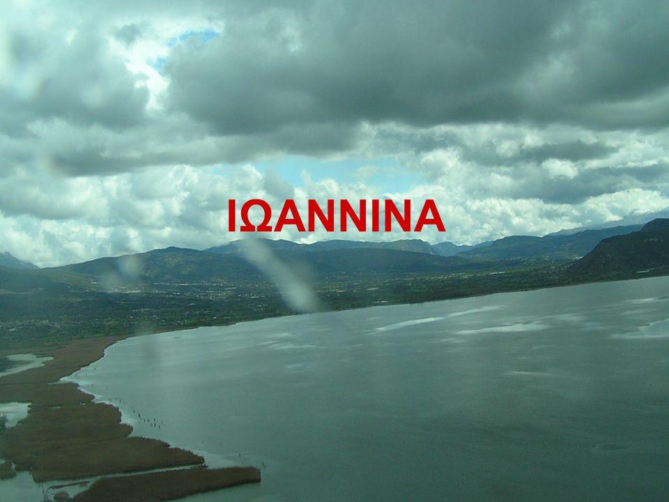Τα Ιωάννινα είναι η μεγαλύτερη πόλη της Ηπείρου και πρωτεύουσα του νομού.