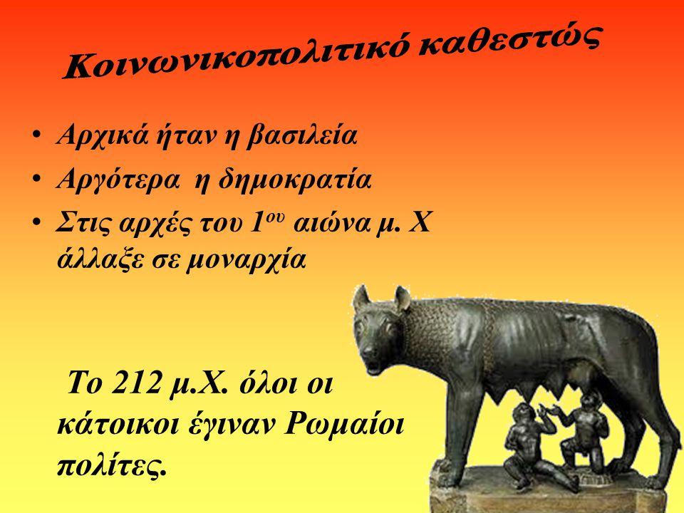 Αρχικά ήταν η βασιλεία Αργότερα η δημοκρατία Στις αρχές του 1 ου αιώνα μ. Χ άλλαξε σε μοναρχία Το 212 μ.Χ. όλοι οι κάτοικοι έγιναν Ρωμαίοι πολίτες.