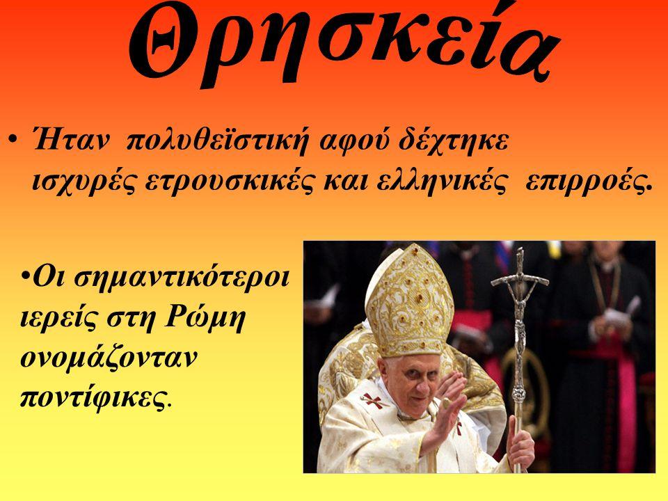 Ήταν πολυθεϊστική αφού δέχτηκε ισχυρές ετρουσκικές και ελληνικές επιρροές. Οι σημαντικότεροι ιερείς στη Ρώμη ονομάζονταν ποντίφικες.