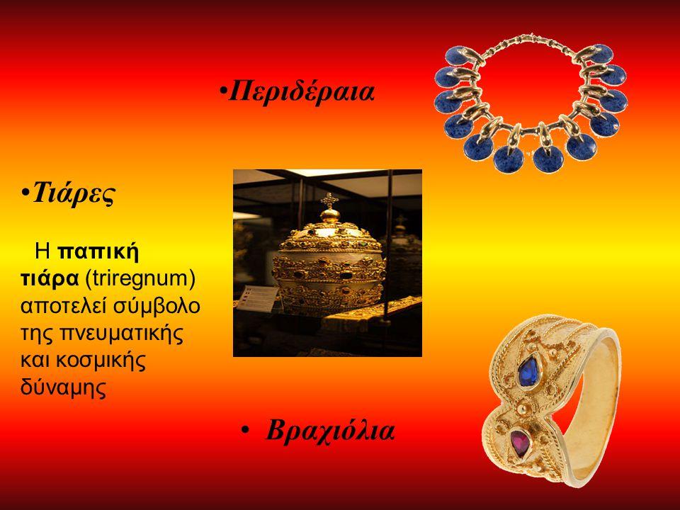 Βραχιόλια Τιάρες Η παπική τιάρα (triregnum) αποτελεί σύμβολο της πνευματικής και κοσμικής δύναμης Περιδέραια