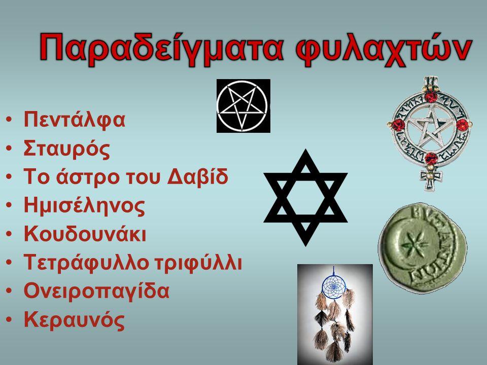 Πεντάλφα Σταυρός Το άστρο του Δαβίδ Ημισέληνος Κουδουνάκι Τετράφυλλο τριφύλλι Ονειροπαγίδα Κεραυνός