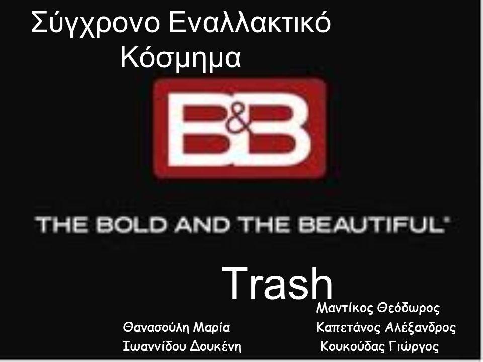 Σύγχρονο Εναλλακτικό Κόσμημα Trash Μαντίκος Θεόδωρος Θανασούλη ΜαρίαΚαπετάνος Αλέξανδρος Ιωαννίδου Δουκένη Κουκούδας Γιώργος