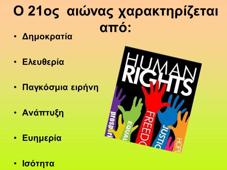 Ο 21ος αιώνας χαρακτηρίζεται από: Δημοκρατία Ελευθερία Παγκόσμια ειρήνη Ανάπτυξη Ευημερία Ισότητα