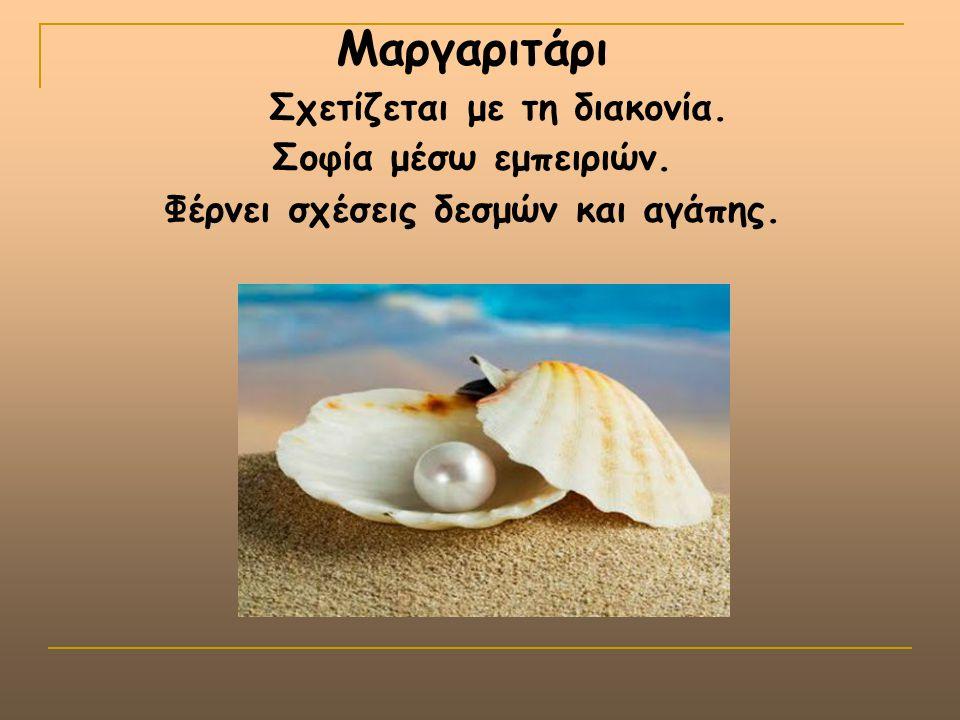 Μαργαριτάρι Σχετίζεται με τη διακονία. Σοφία μέσω εμπειριών. Φέρνει σχέσεις δεσμών και αγάπης.