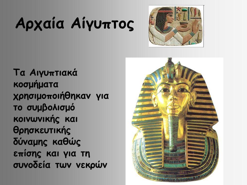 Αρχαία Αίγυπτος Τα Αιγυπτιακά κοσμήματα χρησιμοποιήθηκαν για το συμβολισμό κοινωνικής και θρησκευτικής δύναμης καθώς επίσης και για τη συνοδεία των νε