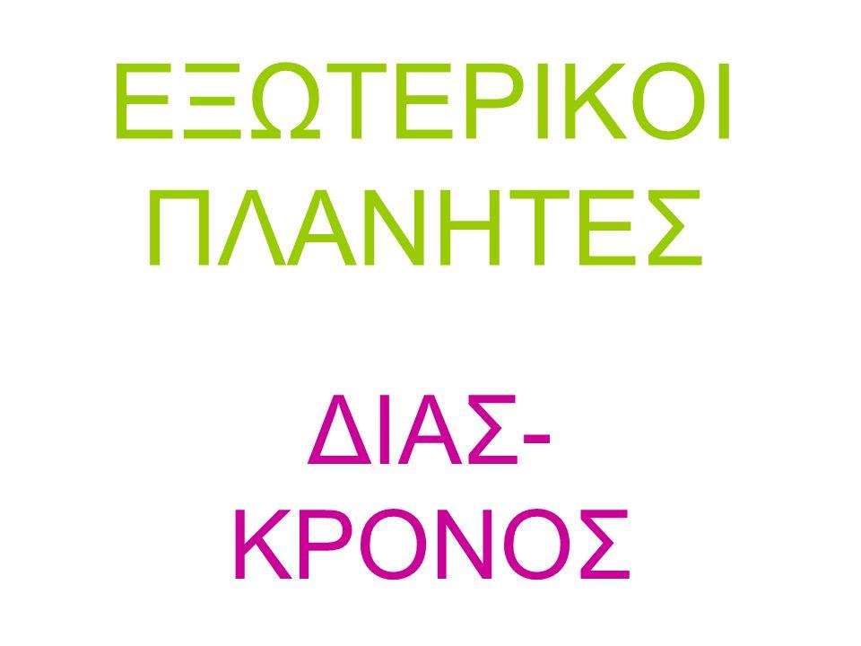 EΞΩΤΕΡΙΚΟΙ ΠΛΑΝΗΤΕΣ ΔΙΑΣ- ΚΡΟΝΟΣ