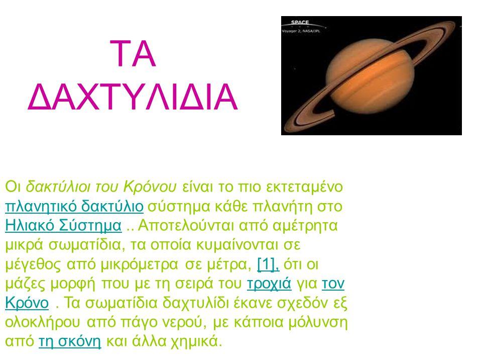 ΤΑ ΔΑΧΤΥΛΙΔΙΑ Οι δακτύλιοι του Κρόνου είναι το πιο εκτεταμένο πλανητικό δακτύλιο σύστημα κάθε πλανήτη στο Ηλιακό Σύστημα.. Αποτελούνται από αμέτρητα μ