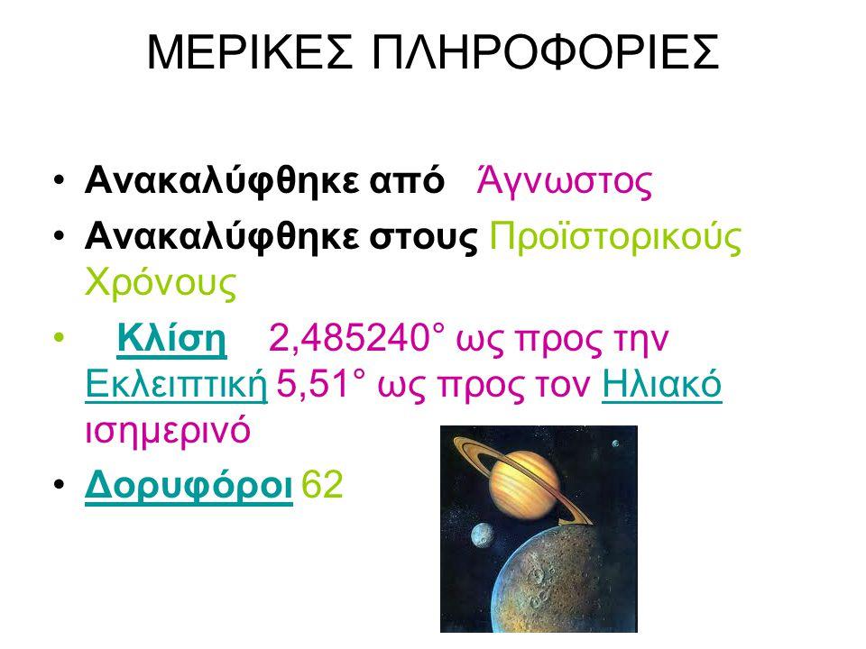ΜΕΡΙΚΕΣ ΠΛΗΡΟΦΟΡΙΕΣ Ανακαλύφθηκε από Άγνωστος Ανακαλύφθηκε στους Προϊστορικούς Χρόνους Κλίση 2,485240° ως προς την Εκλειπτική 5,51° ως προς τον Ηλιακό