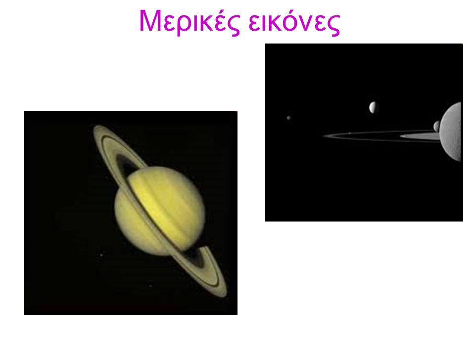 Δίας Ο Δίας είναι ο μεγαλύτερος πλανήτης του Ηλιακού Συστήματος σε διαστάσεις και μάζα.