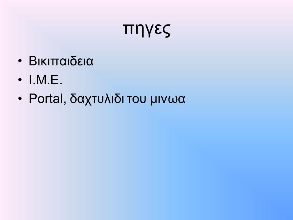 πηγες Βικιπαιδεια Ι.Μ.Ε. Portal, δαχτυλιδι του μινωα