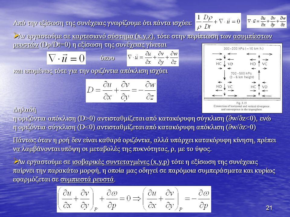 22 Η οριζόντια θερμική μεταφορά σε ισοβαρικές συντεταγμένες ορίζεται ως Η οριζόντια θερμική μεταφορά είναι ένας από τις 3 παράγοντες που καθορίζουν την τοπική μεταβολή της θερμοκρασίας.