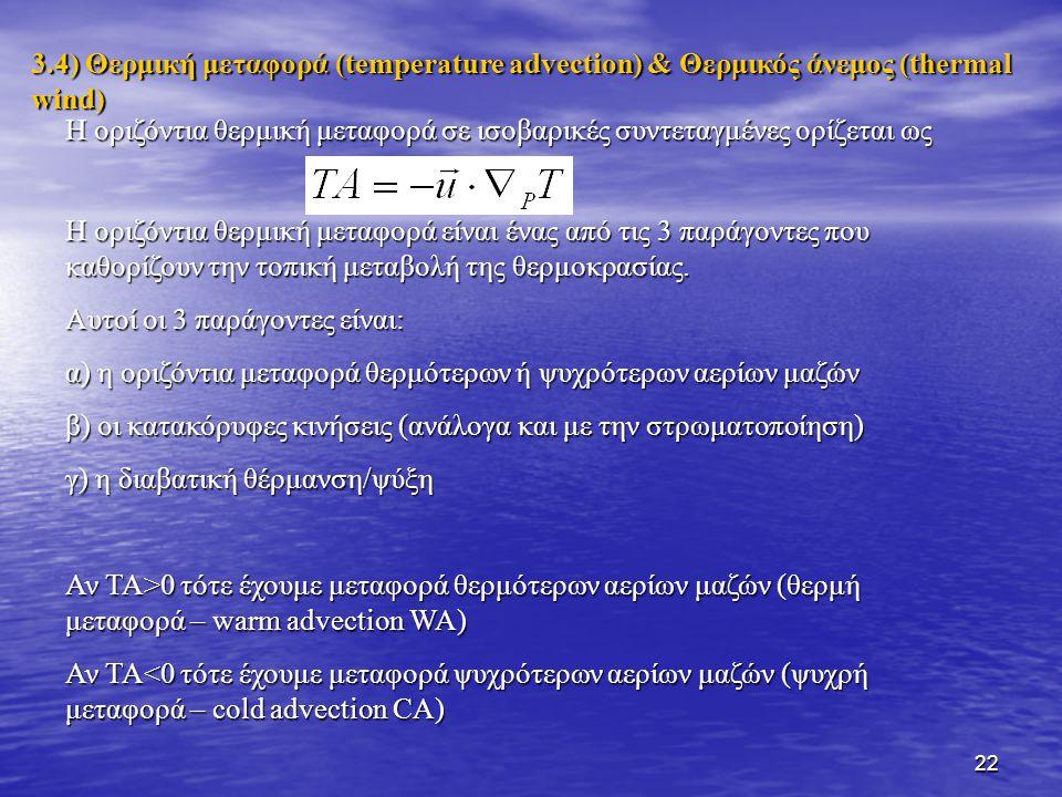 22 Η οριζόντια θερμική μεταφορά σε ισοβαρικές συντεταγμένες ορίζεται ως Η οριζόντια θερμική μεταφορά είναι ένας από τις 3 παράγοντες που καθορίζουν τη