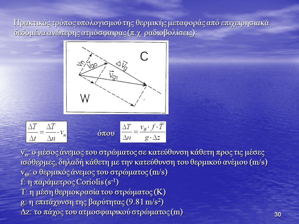31 Θερμική μεταφορά και κατακόρυφη ευστάθεια Η οριζόντια θερμική μεταφορά είναι σε πολλές περιπτώσεις καθοριστικός παράγοντας για τις τοπικές θερμοκρασιακές μεταβολές.