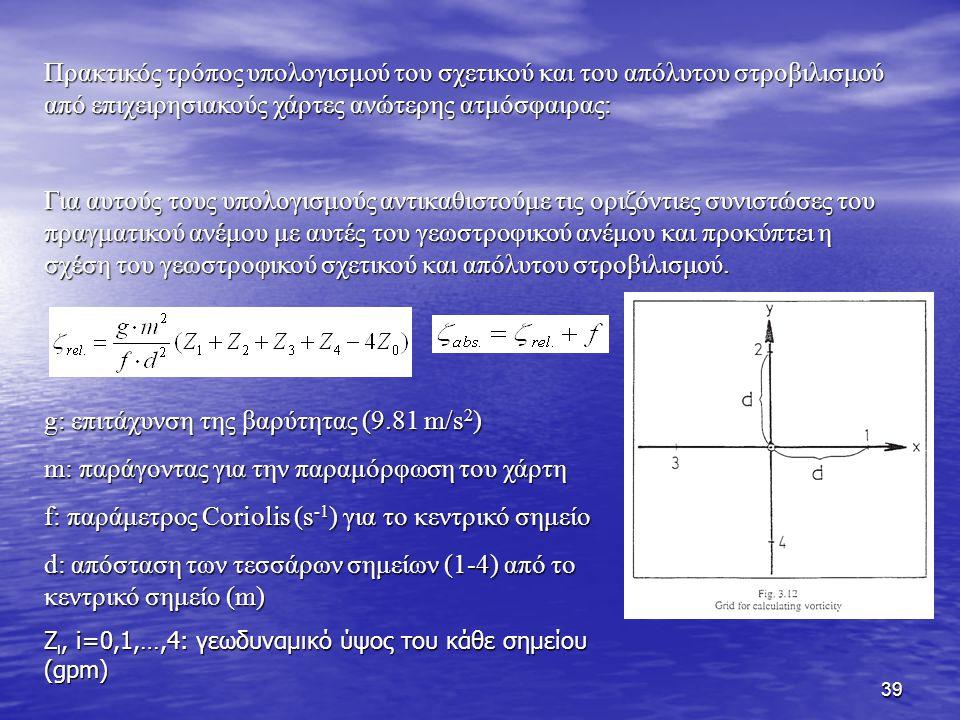 40 Η εξίσωση του στροβιλισμού Η γενική μορφή της εξίσωσης του στροβιλισμού είναι Για το ρυθμό μεταβολής της κατακόρυφης συνιστώσας ισχύει Οι 4 όροι είναι οι: Α) Όρος κλίσης ή συστροφής (tilting or twisting term) Δημιουργία κατακόρυφου στροβιλισμού από την κλίση της οριζόντιας συνιστώσας του στροβιλισμού στην κατακόρυφη διεύθυνση από ένα μη- ομοιόμορφο πεδίο κατακόρυφων κινήσεων.