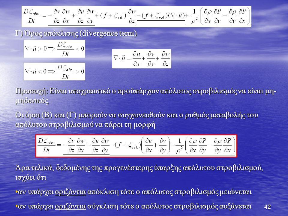 43 Δ) Σωληνοειδής όρος (solenoidal term) Ο τελευταίος όρος είναι η κατακόρυφη συνιστώσα του για το οποίο ισχύει Επομένως αυτός ο όρος δηλώνει ότι υπάρχει δημιουργία απόλυτου στροβιλισμού όταν υπάρχει γωνία μεταξύ της κλίσης της θερμοκρασίας και της κλίσης της πίεσης, δηλαδή μεταξύ των ισόθερμων και των ισοβαρών.