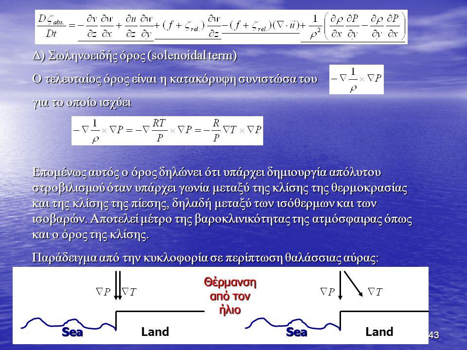 44 Διατήρηση του απόλυτου στροβιλισμού Αν η ροή είναι μόνο οριζόντια (w=0) ισχύει η εξίσωση του βαροτροπικού στροβιλισμού η οποία αποτελεί την αρχή διατήρησης του απόλυτου στροβιλισμού.