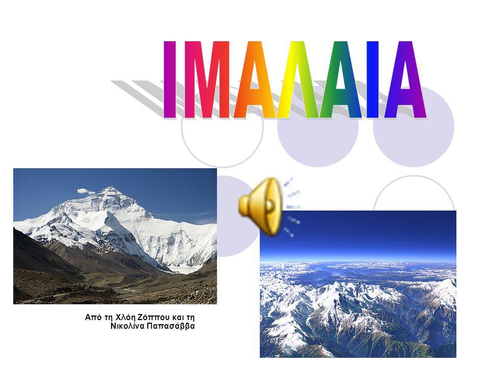 Η ΨΗΛΟΤΕΡΗ ΟΡΟΣΕΙΡΑ ΤΗΣ ΓΗΣ Τα Ιμαλάια είναι η υψηλότερη οροσειρά της Γης.