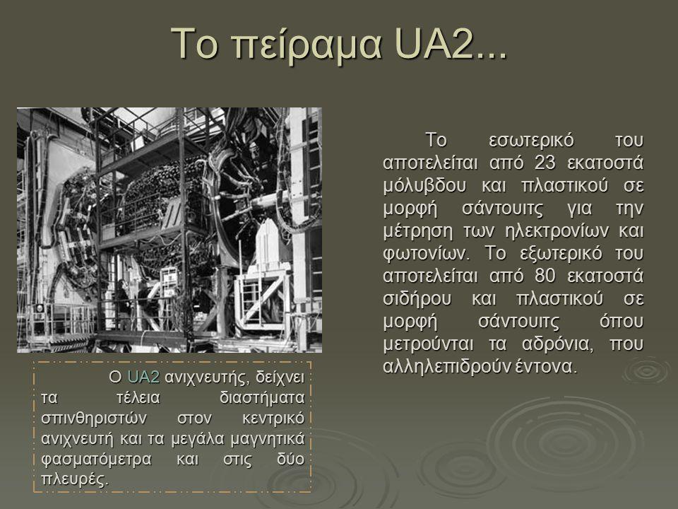 Τo πείραμα UA2... Το εσωτερικό του αποτελείται από 23 εκατοστά μόλυβδου και πλαστικού σε μορφή σάντουιτς για την μέτρηση των ηλεκτρονίων και φωτονίων.
