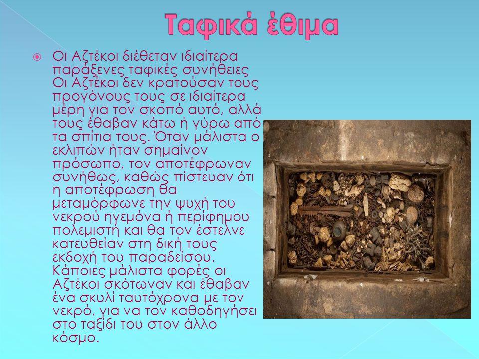  Οι Αζτέκοι διέθεταν ιδιαίτερα παράξενες ταφικές συνήθειες Οι Αζτέκοι δεν κρατούσαν τους προγόνους τους σε ιδιαίτερα μέρη για τον σκοπό αυτό, αλλά το