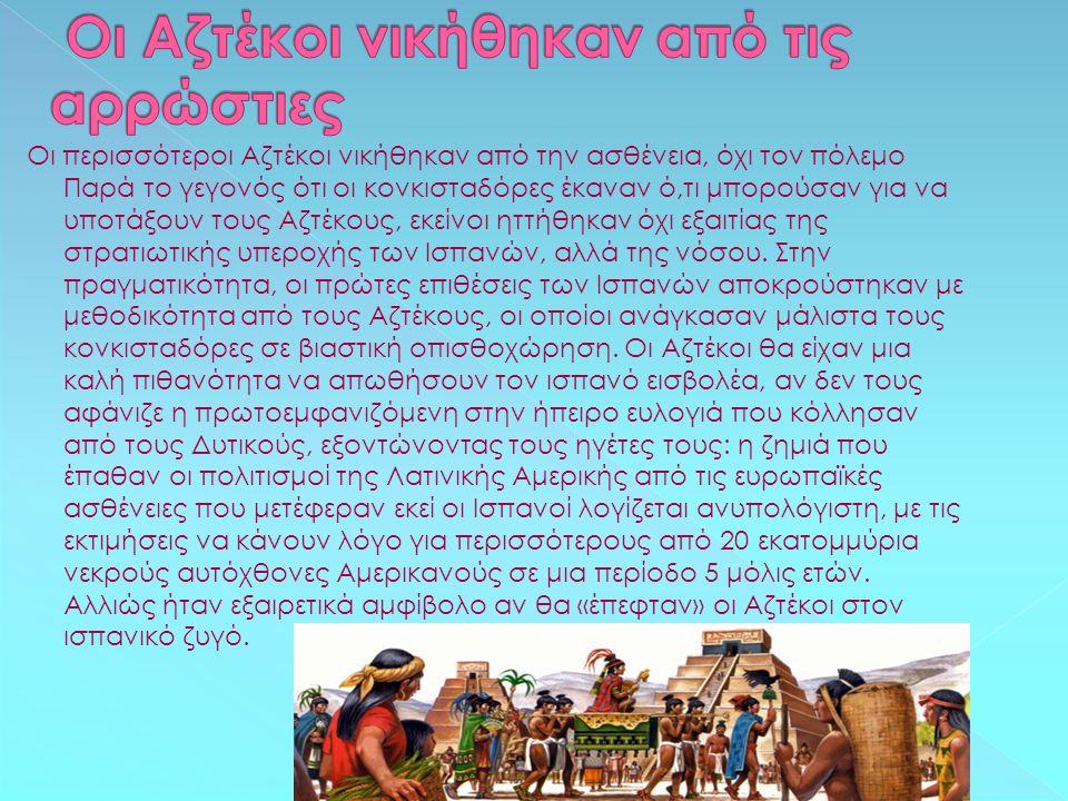 Οι περισσότεροι Αζτέκοι νικήθηκαν από την ασθένεια, όχι τον πόλεμο Παρά το γεγονός ότι οι κονκισταδόρες έκαναν ό,τι μπορούσαν για να υποτάξουν τους Αζ