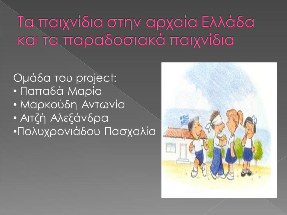 Ομάδα του project: Παπαδά Μαρία Μαρκούδη Αντωνία Αιτζή Αλεξάνδρα Πολυχρονιάδου Πασχαλία