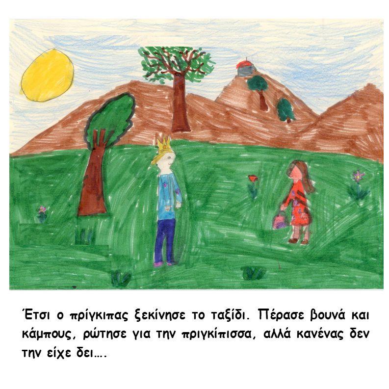 Έτσι ο πρίγκιπας ξεκίνησε το ταξίδι. Πέρασε βουνά και κάμπους, ρώτησε για την πριγκίπισσα, αλλά κανένας δεν την είχε δει….