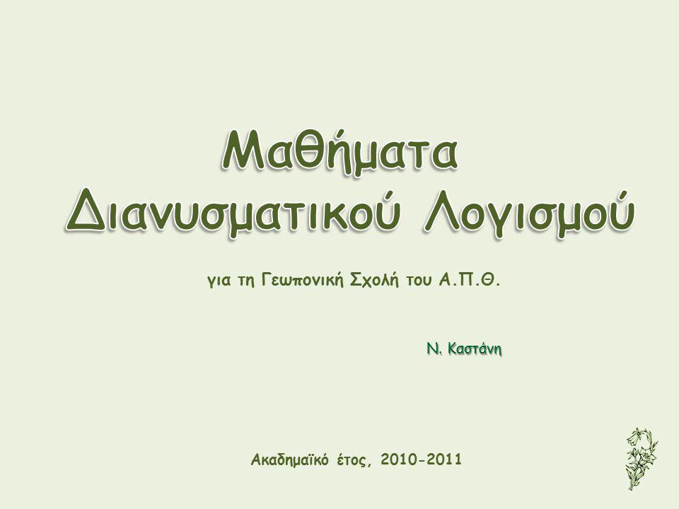 Ν. Καστάνη για τη Γεωπονική Σχολή του Α.Π.Θ. Ακαδημαϊκό έτος, 2010-2011