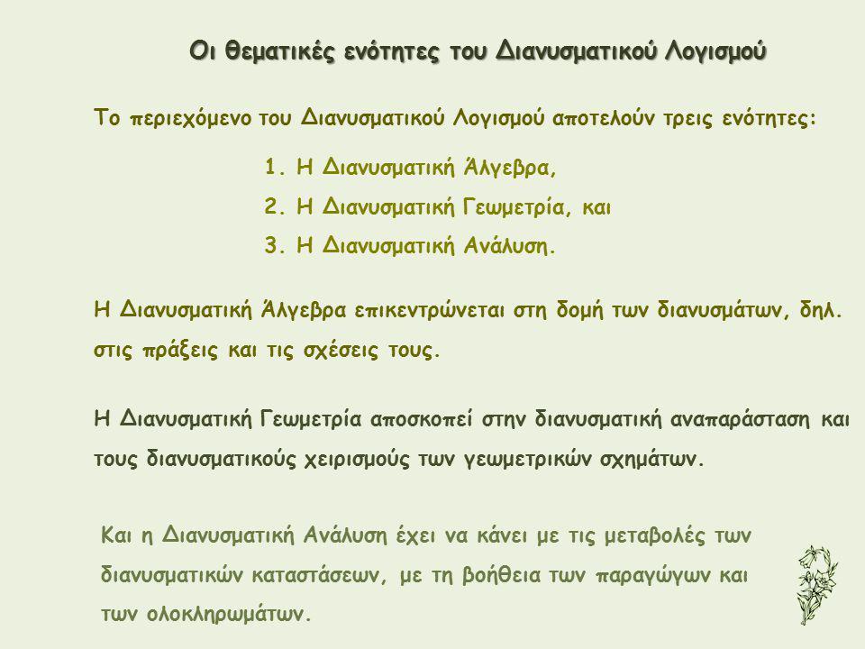 Το περιεχόμενο του Διανυσματικού Λογισμού αποτελούν τρεις ενότητες: 1.Η Διανυσματική Άλγεβρα, 2.Η Διανυσματική Γεωμετρία, και 3.Η Διανυσματική Ανάλυση.