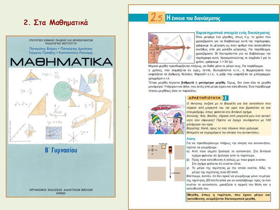 2. Στα Μαθηματικά