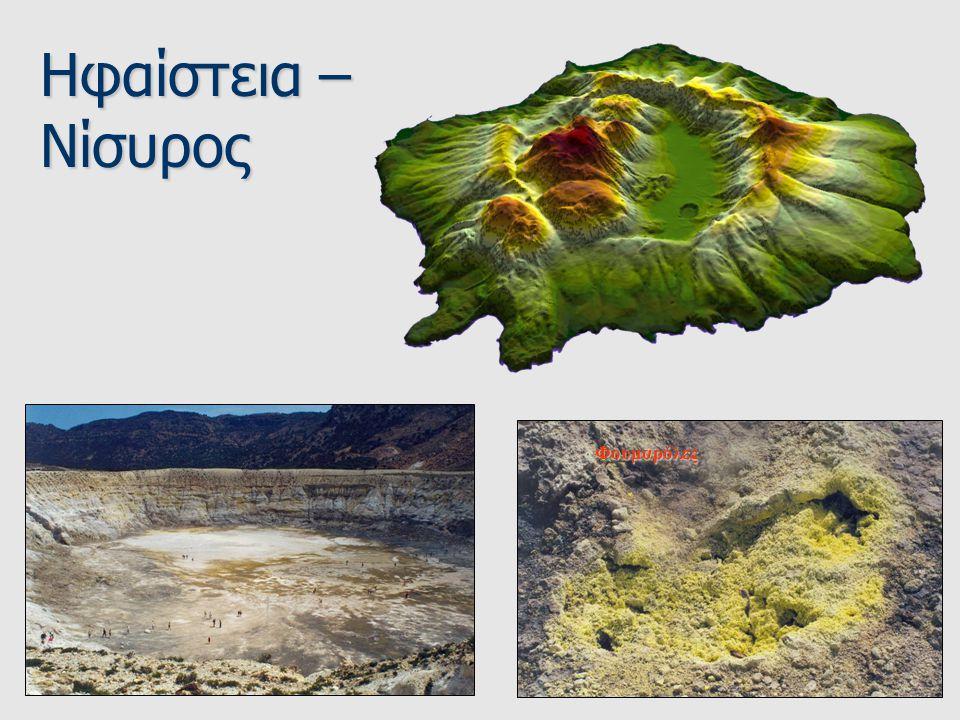 Ηφαίστεια – Νίσυρος Φουμαρόλες