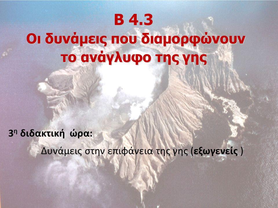 Β 4.3 Οι δυνάμεις που διαμορφώνουν το ανάγλυφο της γης 3 η διδακτική ώρα: Δυνάμεις στην επιφάνεια της γης (εξωγενείς )