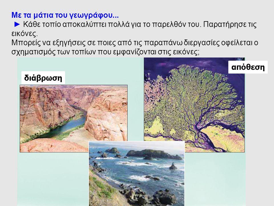 Με τα μάτια του γεωγράφου... ► Κάθε τοπίο αποκαλύπτει πολλά για το παρελθόν του. Παρατήρησε τις εικόνες. Μπορείς να εξηγήσεις σε ποιες από τις παραπάν